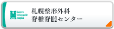 札幌整形外科脊髄脊椎センター