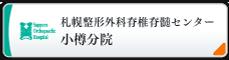 札幌整形外科脊髄脊椎センター小樽分院