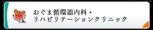 札幌リハビリテーションクリニック